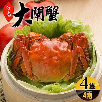 海鮮王 正宗江南LV級大閘蟹*4隻 (4兩±10%/隻) 蟹膏飽滿 死蟹包退