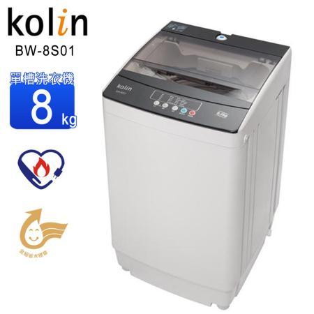 Kolin歌林 8KG全自動智慧單槽洗衣機 BW-8S01