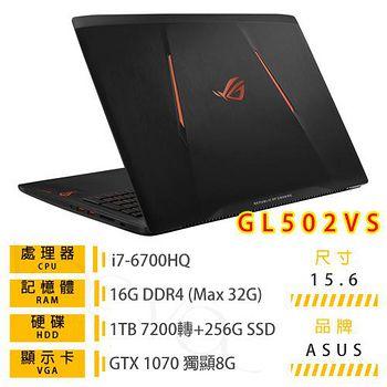 ASUS ROG GL502VS-0061A6700HQ 輕薄電競筆電 (i7-6700HQ/16G DDR4 /1TB+256GSSD/GTX1070 8G獨顯)