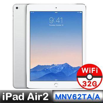 Apple iPad Air2 WiFi 32GB 銀色MNV72TA/A 【送專用保護貼】