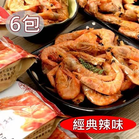 【愛上新鮮】超好吃咔啦脆蝦(辣味)6包(25g±10%/包)