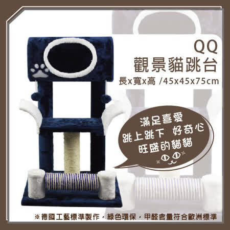 【真心勸敗】gohappyQQ 觀景貓跳台-藍色(QQ80338-5) (I002G19)哪裡買永和 sogo 百貨