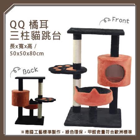 QQ 橘耳三柱貓跳台(QQ80357-5)  (I002G21)
