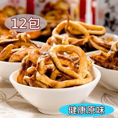 【愛上新鮮】超好吃咔啦脆魷(原味)12包(25g±10%/包)