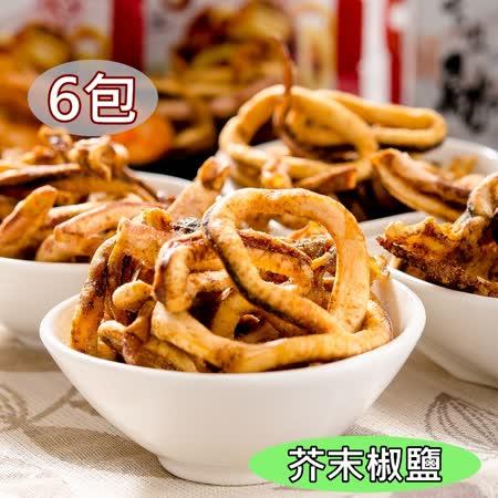 【愛上新鮮】超好吃咔啦脆魷(芥末椒鹽)6包(25g±10%/包)