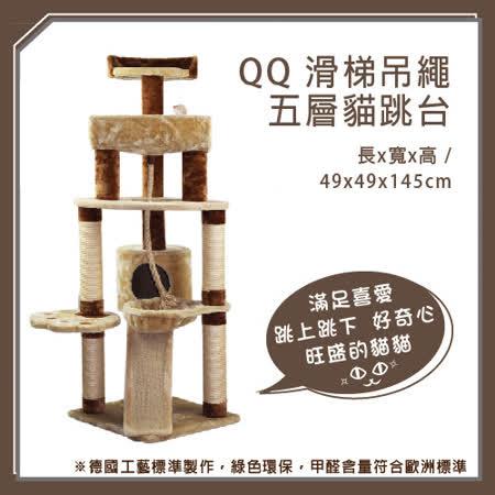【勸敗】gohappy 線上快樂購QQ 滑梯吊繩五層貓跳台(QQ80349-3) (I002G40)效果好嗎愛 買 幾 點 開