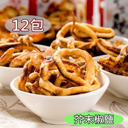 【愛上新鮮】超好吃咔啦脆魷(芥末椒鹽)12包(25g±10%/包)