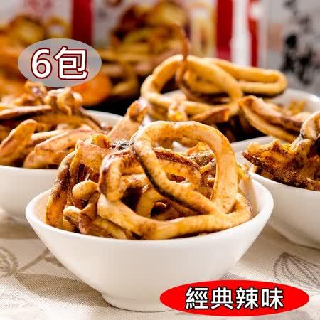 【愛上新鮮】超好吃咔啦脆魷(辣味)6包(25g±10%/包)