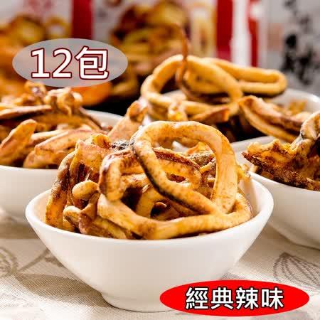 【愛上新鮮】超好吃咔啦脆魷(辣味)12包(25g±10%/包)