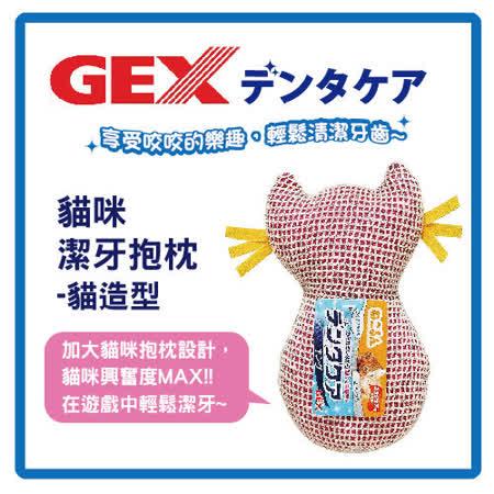 GEX 貓抱枕玩具-貓造型(I002L01)