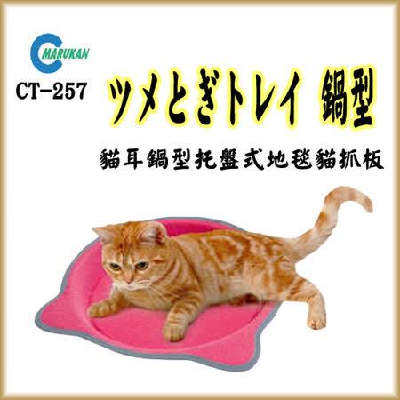 日本Marukan 貓耳鍋型托盤式地毯貓抓板(CT-257) (I092N02)