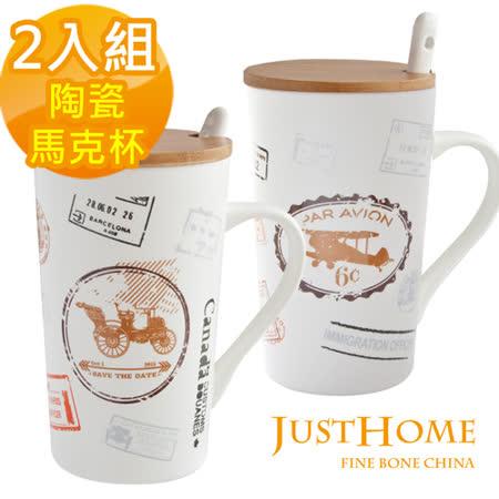 【勸敗】gohappy線上購物【Just Home】記憶旅行陶瓷附蓋附匙馬克杯500ml(2入組)哪裡買新光 三越 台中 店