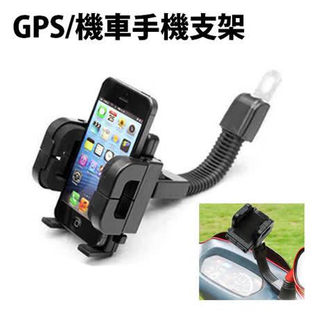 機車後照鏡GPS/手機支架(EZ-MP1)