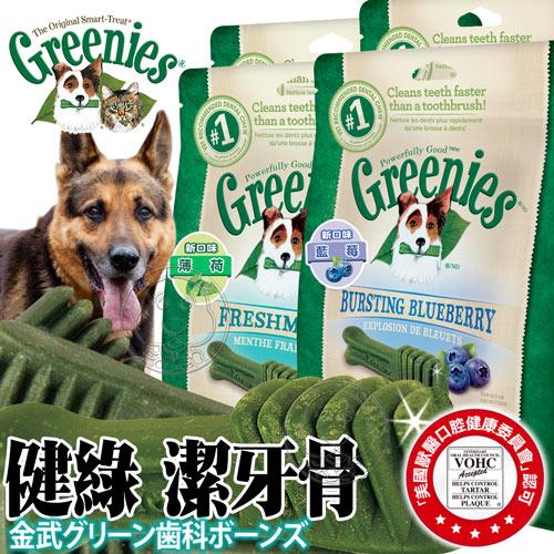 美國Greenies新健綠~薄荷藍莓口味潔牙骨~12oz包