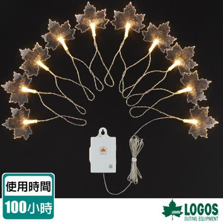 【日本 LOGOS】LED露營楓葉葉片串燈(10片).客廳帳棚裝飾燈串_74175586