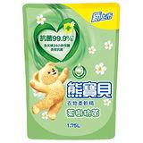 ★超值2入組★熊寶貝衣物柔軟精茶樹抗菌補充包1.75L
