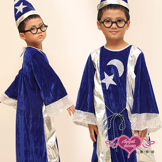 【天使霓裳】魔法巫師 萬聖節童裝系列(藍)