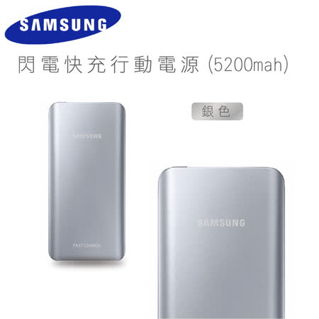 SAMSUNG 雙向閃電快充5200mah行動電源