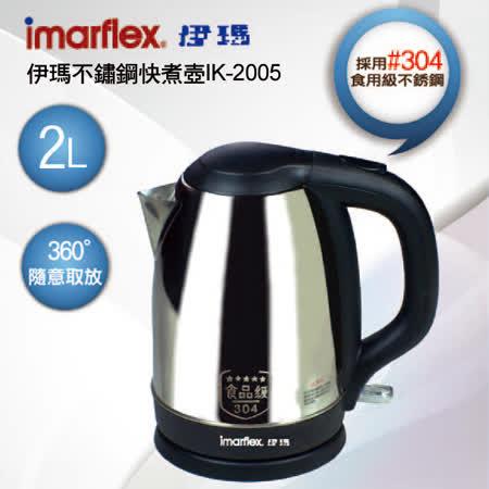 imarflex 伊瑪304不鏽鋼 2L 快煮壺 (IK-2005)