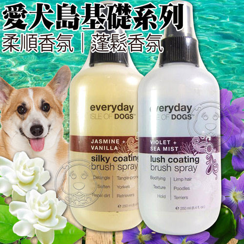 ISLE OF DOGS~愛犬島基礎~茉莉柔順紫羅蘭蓬鬆香氛~250ml瓶
