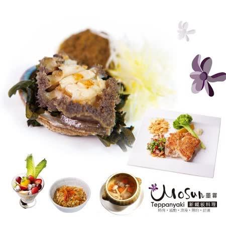 【墨賞鐵板燒】頂級!鮑魚明蝦干貝海陸套餐券-10人組(期限2017年5月)