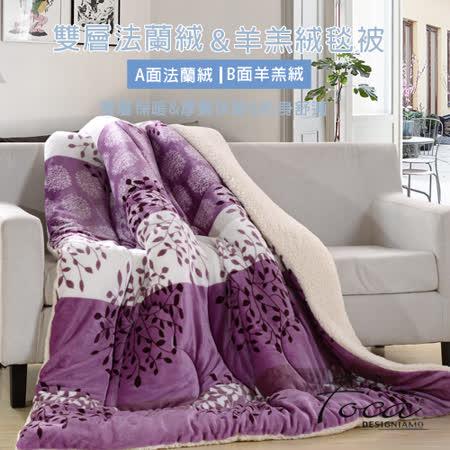 【FOCA】極緻法蘭絨X羊羔絨舖棉保暖毯被(紫語煙花)