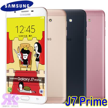 Samsung Galaxy J7 Prime G610 5.5吋雙卡雙待八核機 -贈專用皮套+9H鋼化玻璃保貼+手機/平板支架+USB電風扇