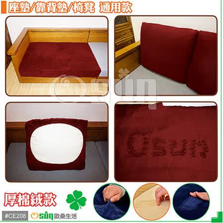 【Osun】厚棉絨防螨彈性沙發座墊套/靠墊套(多色可選1人座CE208)