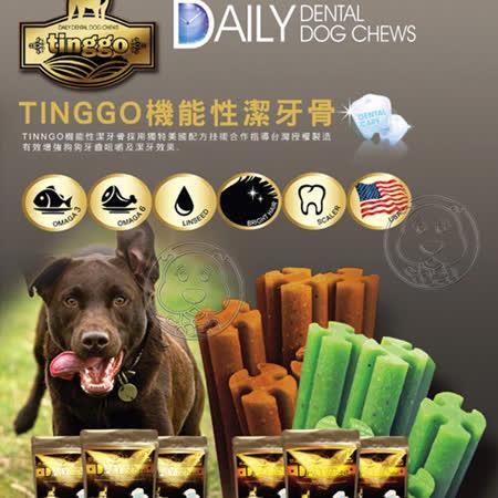 Tinggo》機能性潔牙骨雞肉綠茶/羊肉蔬多種尺寸*2包