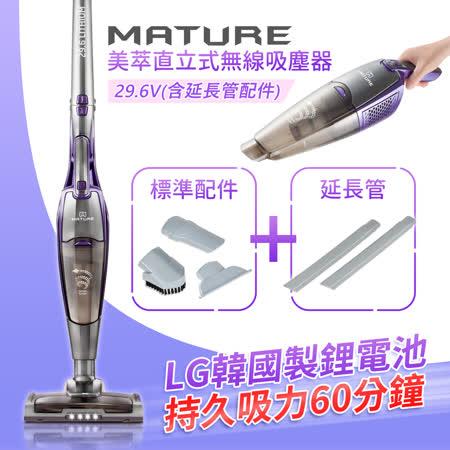MATURE美萃 直立式無線吸塵器鋰電版 (29.6V絕美紫灰) 延長管升級版
