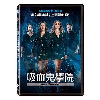 吸血鬼學院 DVD 得利