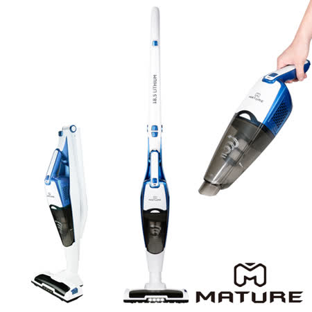 MATURE美萃 直立式無線吸塵器鋰電版 (18.5V消光藍)