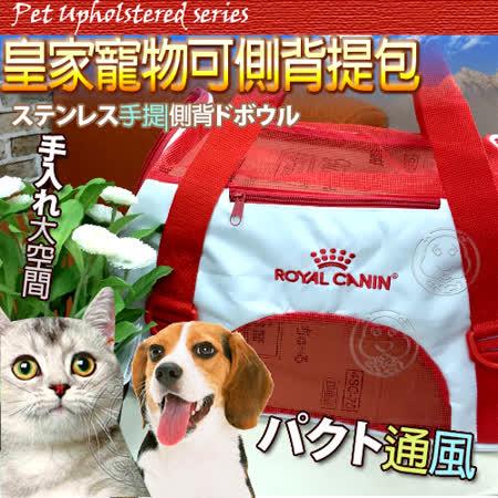 ROYAL法國皇家》外出旅行透氣寵物背包|提包商品(適用7kg以下寵物)