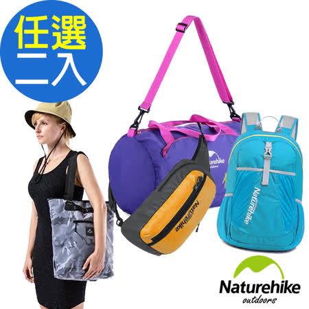 Naturehike 運動休閒輕量機能包款 肩背 手提 後背包 (任選2件)