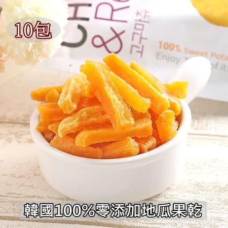 【愛上新鮮】韓國100%零添加地瓜果乾10包(60g/包)
