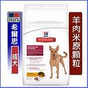 【新包裝】 Hills 希爾思 成犬 優質健康羊肉與米配方 (原顆粒) 3kg/1包 寵物狗飼料