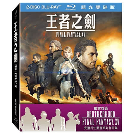 王者之劍: Final Fantasy XV 雙碟版 (2BD藍光)