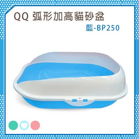 QQ 弧型加高貓砂盆 (BP250)-藍-【單層、無附貓鏟】(H002E03-2)