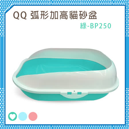 QQ 弧型加高貓砂盆 (BP250)-綠-【單層、無附貓鏟】(H002E03-3)