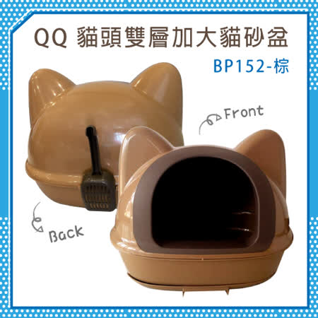 QQ 貓頭雙層加大貓砂盆(BP152) -【胖貓咪的最佳首選!】(H002E01-1)