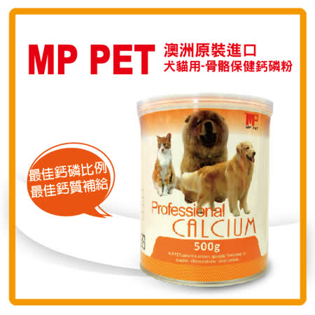 MP PET 骨骼保健鈣磷粉(犬貓用) 500g-【最佳鈣磷比例&鈣質補給營養】可超取(F903B02)