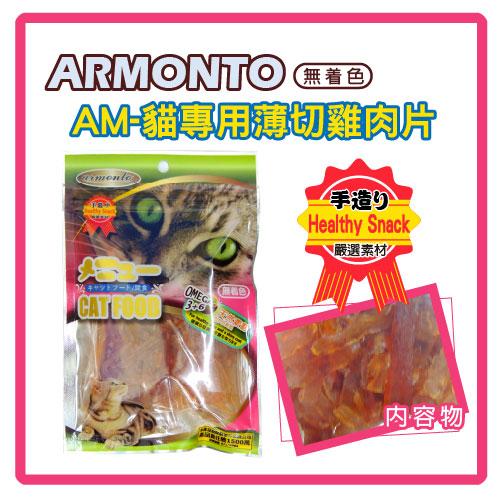 AM 貓 薄切雞肉片 60g AM~32 6~0602 ~3包組 D952B02