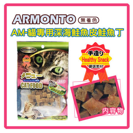 AM貓專用深海鮭魚皮「鮭魚」丁 60g (AM-326-0607)*3包組(D952B07-1)