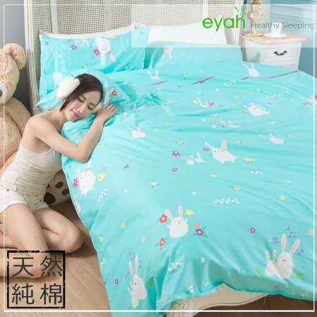 【eyah宜雅】天然100%精梳棉雙人舖棉涼被床包四件組-DL-兔兔家族