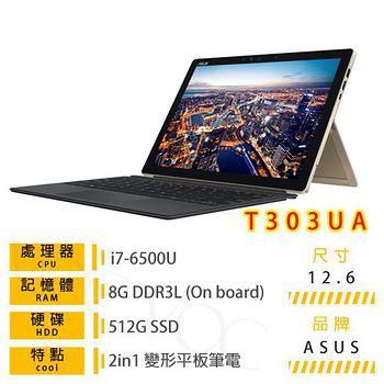 ASUS T303UA-0133G6500U 冰柱金 (i7-6500U/DDR3L 8G/512G SSD/ 12.6吋WQHD/W10) 2in1變形平板筆電