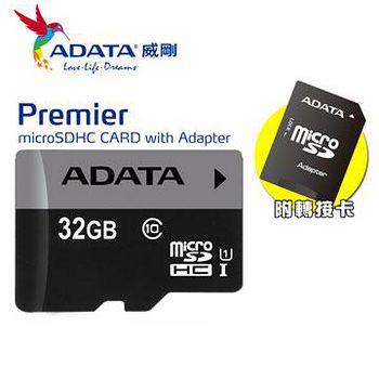 十入組 ADATA 威剛 Premier microSDHC UHS-I U1 32GB 記憶卡 ( 附轉卡)