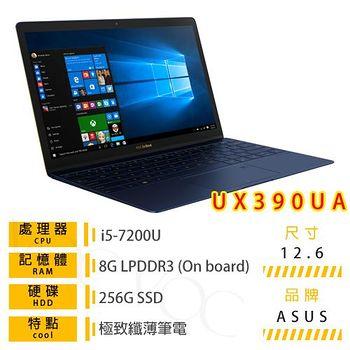 ASUS UX390UA-0171A7200U (i5-7200U/LPDDR3 8G/256G SSD/1 2.5吋/W10) 皇家藍 極致纖薄筆電