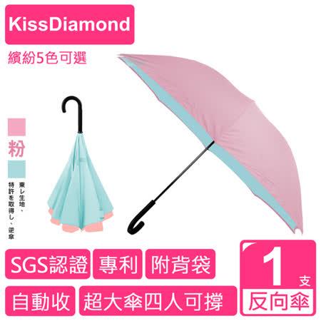 【 KissDiamond  】 SGS認證東麗酒伊面料手開自動收專利反向傘 (附可調節收納袋 MG16005 )