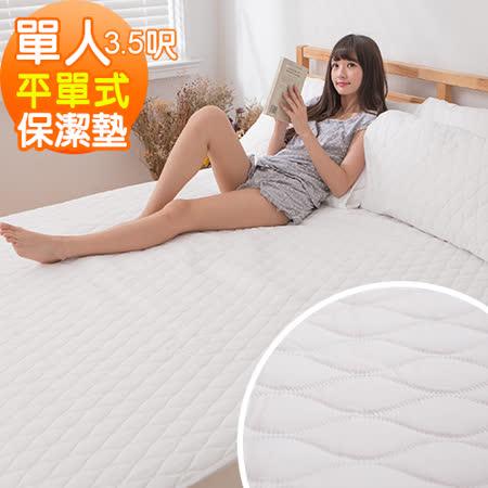 J-bedtime【3M吸濕排汗】單人3.5呎平單式保潔墊