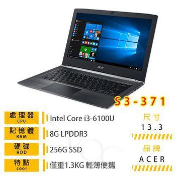 ACER S5-371-359E (I3-6100U/8G/256SSD/13.3FHD/W10) 僅重1.3公斤 (黑)